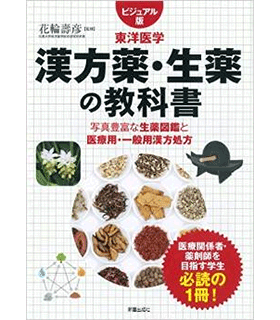 漢方薬・生薬の教科書