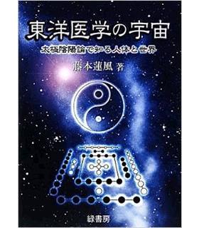 東洋医学の宇宙―太極陰陽論で知る人体と世界