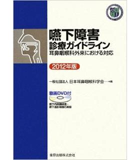 嚥下障害診療ガイドライン―耳鼻咽喉科外来における対応〈2012年版〉