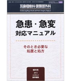 耳鼻咽喉科・頭頸部外科 2013年 増刊号 急患・急変 対応マニュアル