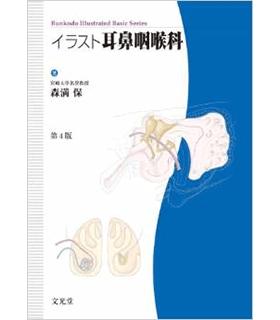 イラスト耳鼻咽喉科 (Bunkodo illustrated basic seri)