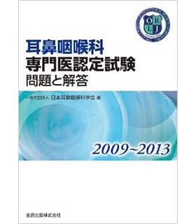 耳鼻咽喉科専門医認定試験 2009~2013 問題と解答