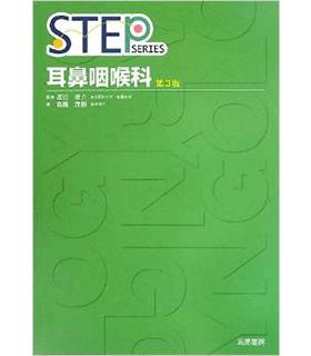 STEP耳鼻咽喉科 (STEP Series)