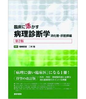臨床に活かす病理診断学 消化管・肝胆膵編 第2版