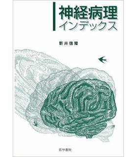 神経病理インデックス