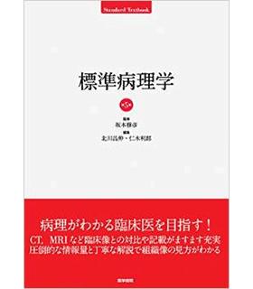 標準病理学 第5版 (Standard Textbook)