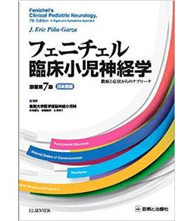 フェニチェル臨床小児神経学 原著第7版 日本語版 徴候と症状からのアプローチ