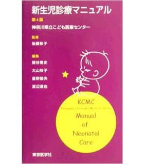 新生児診療マニュアル