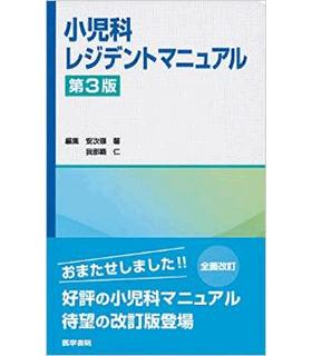 小児科レジデントマニュアル 第3版
