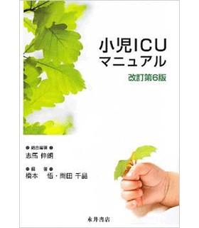 小児ICUマニュアル 改訂第6版