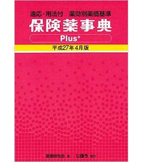 保険薬事典Plus+ 平成27年4月版