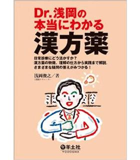 Dr.浅岡の本当にわかる漢方薬