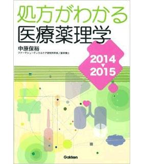 処方がわかる医療薬理学 2014‐2015