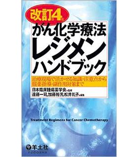 がん化学療法レジメンハンドブック