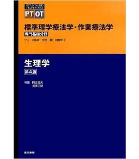 生理学 第4版 (標準理学療法学・作業療法学 専門基礎分野)