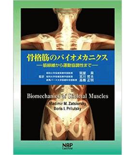 骨格筋のバイオメカニクス─筋線維から運動協調性まで