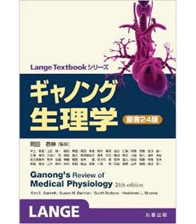 ギャノング生理学 原書24版 (Lange Textbookシリーズ)