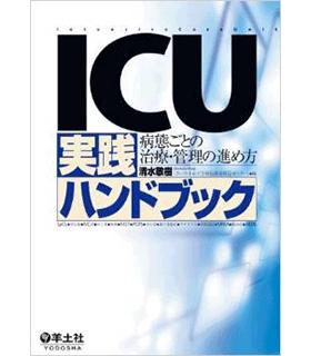 ICU実践ハンドブック