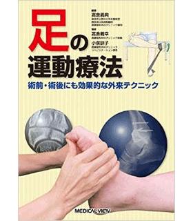 足の運動療法