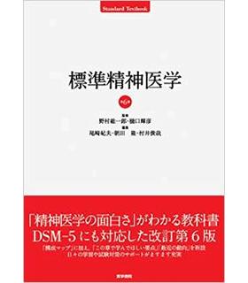 標準精神医学 第6版