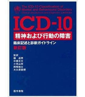 ICD‐10 精神および行動の障害