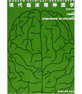 現代臨床精神医学