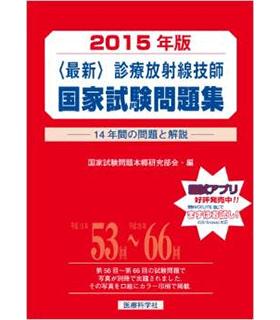 最新・診療放射線技師国家試験問題集(2015年版)