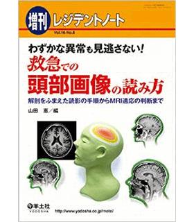 レジデントノート増刊 Vol.16 No.8 わずかな異常も見逃さない! 救急での頭部画像の読み方〜解剖をふまえた読影の手順からMRI適応の判断まで