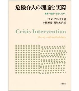 危機介入の理論と実際―医療・看護・福祉のために