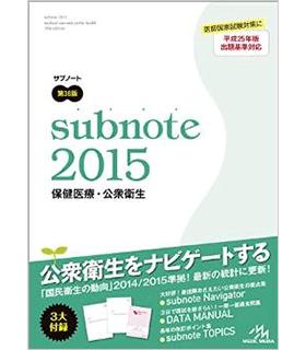 サブノート 保健医療・公衆衛生 2015