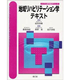 地域リハビリテーション学テキスト (シンプル理学療法学シリーズ)