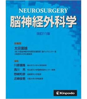 脳神経外科学