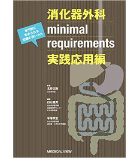 消化器外科minimal requirements 実践応用編