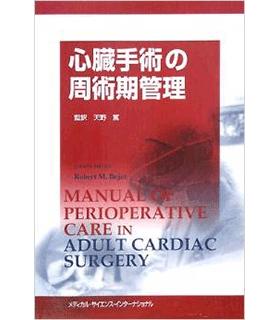 心臓手術の周術期管理