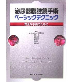 泌尿器腹腔鏡手術 ベーシックテクニック−安全な手術のために