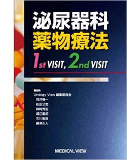 泌尿器科薬物療法 1st VISIT, 2nd VISIT