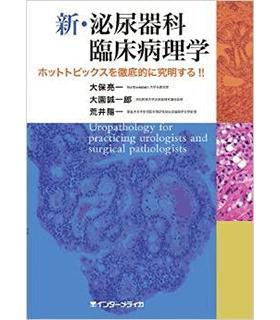 新・泌尿器科臨床病理学