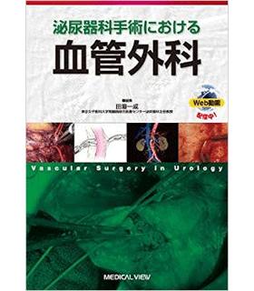 泌尿器科手術における血管外科