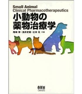 小動物の薬物治療学