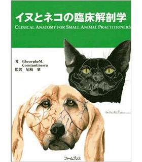 イヌとネコの臨床解剖学