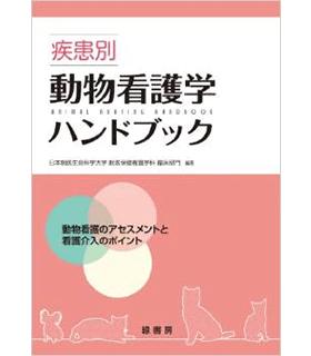 疾患別動物看護学ハンドブック―動物看護のアセスメントと看護介入のポイント