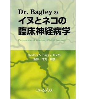 Dr. Bagleyのイヌとネコの臨床神経病学
