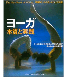 ヨーガ本質と実践―新装オールカラービジュアル版 (ガイアブックス)