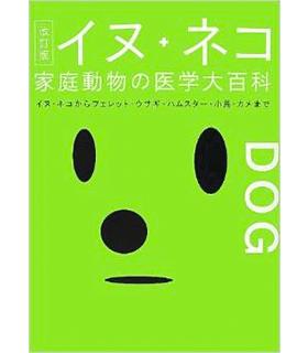 イヌ・ネコ 家庭動物の医学大百科 改訂版