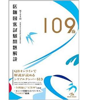 第109回 医師国家試験問題解説