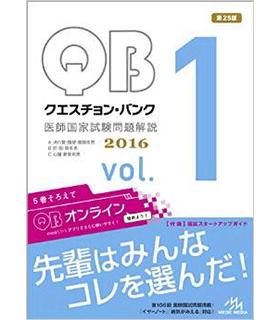 クエスチョン・バンク 医師国家試験問題解説 2016 vol.1
