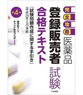 【完全攻略】医薬品「登録販売者試験」合格テキスト 第4版