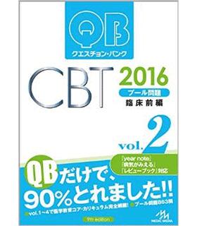 クエスチョン・バンク CBT 2016 vol.2: プール問題 臨床前編